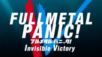 Teaser vidéo de l'anime Full Metal Panic Invisible Victory