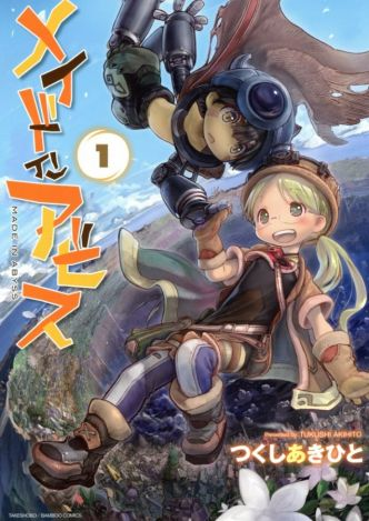 Critique Made in Abyss 1