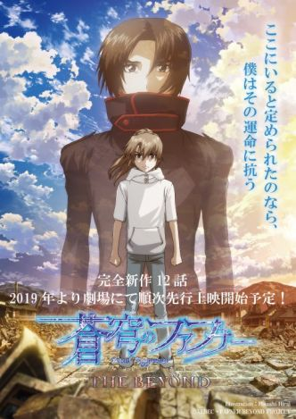 L'anime Soukyuu no Fafner – The Beyond, en Teaser Vidéo 2