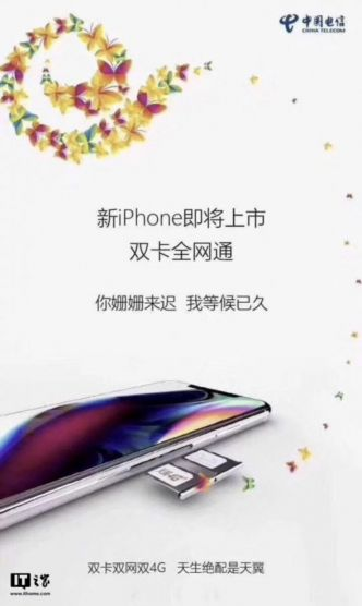 Chez China Telecom, le nouvel iPhone XS affiche une double SIM