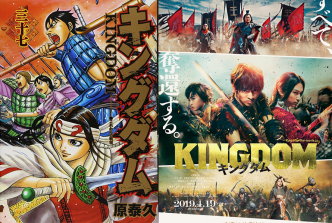 Le film live Kingdom, en Trailer