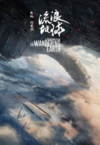 The Wandering Earth Streaming - Complet Français 2019 (HD)