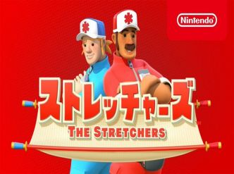 Nintendo annonce The Stretchers !